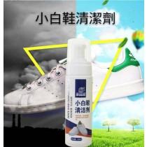 小白鞋清潔劑 鞋子美白 球鞋 運動鞋 去污 淨白 保養 清洗 鞋擦