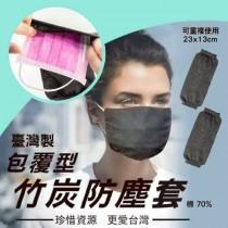 竹炭口罩防塵套 ※活動超殺促銷,購買兩個就多送一個,三個平均一個46元※ 台灣製 拆裝方便 清洗簡單 口罩套