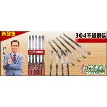 妙煮婦不銹鋼筷 不銹鋼 中空防燙 筷子 耐高溫 環保筷 鐵筷 妙煮婦