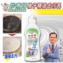 妙煮婦柚子精油去污乳 廚房油污 除黴去汙 玻璃油膜  油煙 鐵鏽 妙煮婦
