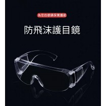 (3個一組)防飛沫護目鏡 防飛沫 防塵 防風沙 防蚊蟲 防衝擊 騎車 保護眼睛 護目眼鏡