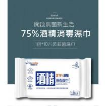 (10包一組)酒精消毒濕紙巾 抗菌 除菌 消毒 防疫 清潔 酒精濕紙巾