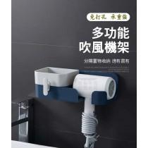 多功能吹風機架 收納架 置物架 浴室 壁掛架  吹風機收納架 免釘 免打孔