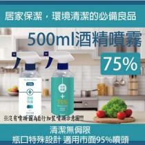(3瓶一組)75%酒精噴霧500ml 居家保潔 衛生 防疫 酒精 噴霧 隨身攜帶 清潔