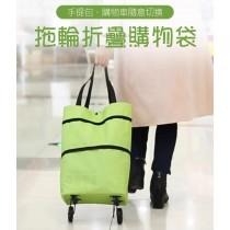 拖輪折疊購物袋 購物車 手提袋 購物袋 折疊車輪 小體積大容量   防潑水 可調節袋子大小 買菜 購物 收納幫手