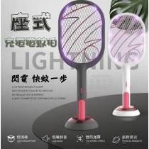 座式充電電蚊拍 電蚊拍 低噪音 座式充 雙防護罩 滅蚊拍 滅蚊燈  一物兩用 USB充電 2種滅蚊模式 防蚊 生活居家用品