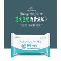 (10包一組)英文包裝酒精濕紙巾 ※活動超殺促銷,購買兩組就多送一組,三組平均一包280元※ 防疫 除菌 消毒 抗菌 清潔