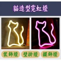 貓造型霓虹燈 臥室 房間 小彩燈 浪漫少女心 裝飾燈 壁掛燈 造型燈