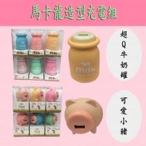 馬卡龍造型充電組 充電頭 充電線 可愛造型 豆腐頭 線收納罐 牛奶罐 小豬
