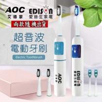 超音波電動牙刷 另贈兩個刷頭 有效清除日常牙漬 使用方便 清潔力強 愛迪生 艾德蒙