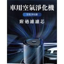 車用空氣淨化機 空氣清淨 汽車用品 汽車清淨機 汽車香薰