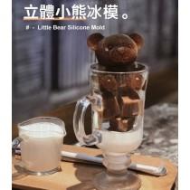 立體小熊冰模 小熊冰模 小熊 冰模 模具 創意冰塊 咖啡 奶茶 冰淇淋 一模多用 食品級矽膠