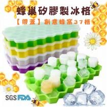 蜂巢矽膠製冰格 DIY矽膠冰格 廚房用品 製冰盒 多格冰塊模具 冰磚分裝盒 製冰器