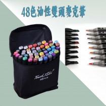 48色油性雙頭麥克筆 家用麥克筆 手繪動漫 繪畫 畫畫筆 油性彩色筆 雙頭水彩筆