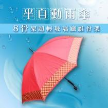半自動雨傘 抗風力 8骨架 傘面110公分 防水傘布 不變形 半自動 雨傘 下雨必備