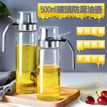 500ml玻璃防漏油壺 500ml 油壺 輕鬆倒油 耐熱瓶身 帶刻度數 防漏 烹飪工具 下廚必備
