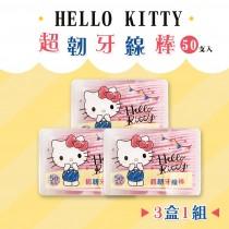 (3盒一組)Hello Kitty超韌牙線棒 牙線 牙線棒 清潔棒 牙籤 牙齒清潔 日常用品 生活用品