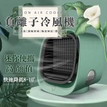 負離子冷風機 迷你冷氣 移動式冷氣 風扇 水冷風扇 涼風扇 微型冷氣機