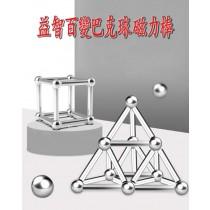 益智百變巴克球磁力棒 魔力磁鐵珠組合套裝 吸鐵石積木 拼裝玩具 益智玩具