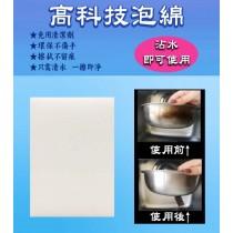 (10個一組)高科技泡綿 神奇海綿 科技棉 清潔海綿 魔術海綿 廚房 去汙 除垢 抗菌