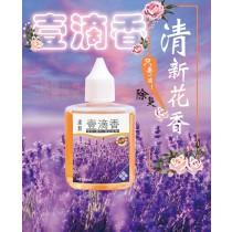 (2瓶1組)壹滴香 清新花香 植物萃取 除臭 洗手台 排水孔 排水管 水槽 馬桶 抗菌 淨化空氣