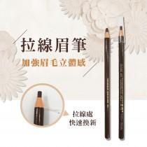 拉線眉筆 三種顏色選擇 拆線眉筆 眉筆 化妝 側邊拉線 方便使用 美容用品