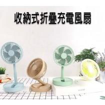收納式折疊充電風扇 折疊風扇 伸縮風扇 收納式 USB充電 風扇