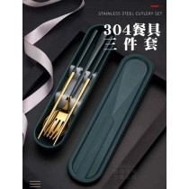 304餐具三件套 餐具組 筷子 湯匙 叉子 附收納盒 304材質 攜帶方便 環保餐具 外出 自帶 餐具
