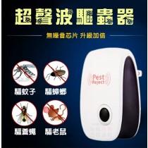 超聲波電子驅蟲器 家用嬰兒無輻射電子驅蟲器