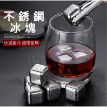 不銹鋼冰塊 附贈冰夾 304不銹鋼 取代冰塊 不融化 快速製冷 可循環 反覆使用 清涼 果汁 飲品