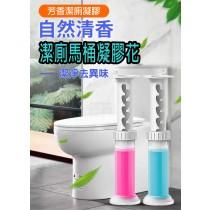 潔廁馬桶凝膠花 清香 凝膠 清潔 去味 除臭芳香 馬桶清潔劑 廁所芳香凝膠