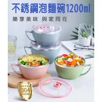 不銹鋼泡麵碗1200ml 隨行碗 泡麵杯 304 不鏽鋼 保鮮碗 湯碗