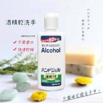 外銷日本酒精乾洗手乳60ml 便利攜帶 乾洗手