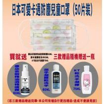 日本可愛卡通防塵兒童口罩(50片裝) ※買就隨機贈送一瓶〈康朵茶樹酒精噴霧〉、〈潔手凝露乾洗手〉、〈KT乾洗手凝膠〉※ 防塵口罩