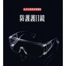 (3個一組)防護護目鏡 ※活動超殺促銷,購買兩組就多送一組,三組平均一組80元※ 防塵 防風沙 防蚊蟲  騎車 保護眼睛 護目眼鏡