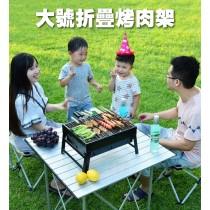 大號折疊烤肉架 戶外燒烤架 手提折疊式 戶外 露營 野餐 聚餐 中秋節必備 中秋烤肉
