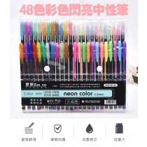 48色彩色閃亮中性筆 閃光筆 金屬筆 水粉筆 螢光筆 色彩鮮豔 塗鴉 填色 筆記