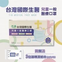 台灣國際生醫兒童一般醫療口罩- 天藍色(50片/盒)  ※買就送三包〈酒精濕紙巾10片/包〉※