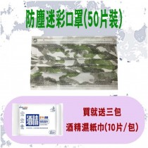 成人防塵迷彩口罩(50片/盒) ※買就送三包〈酒精濕紙巾10片/包〉※ 防塵口罩