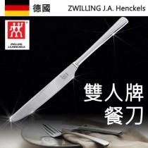 【德國雙人牌】Twin nova 餐刀 /不鏽鋼餐具 /西餐刀 /zwilling dinner knife /德國經典工藝之作(無彩盒包裝)