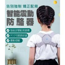 智能震動防駝器 提醒儀態 智能感應 防止駝背 彈性肩帶 穿戴便捷