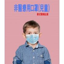 非醫療用口罩(兒童) 熔噴布一般口罩 防塵口罩
