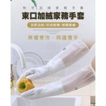 束口加絨家務手套 工作手套 洗碗手套 清潔手套 加長束口手套 加絨防寒手套  塑膠手套