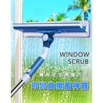 可彎曲擦窗神器 清潔工具 雙面擦玻璃 乾濕兩用 刮刀刮水 汽車玻璃清潔 可伸縮 可彎曲 可旋轉