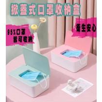 掀蓋式口罩收納盒 濕紙巾盒 口罩盒 面紙盒 紙巾盒 手套盒 收納盒 掀蓋收納盒