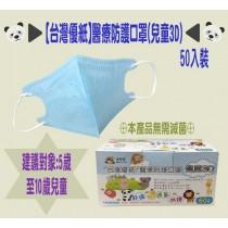 【台灣優紙】醫療防護口罩(兒童3D)(50入裝) 細繩款 拋棄式3D醫用口罩