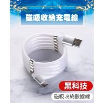 磁吸收納充電線 Type-c線 蘋果線 快速充電 磁吸線