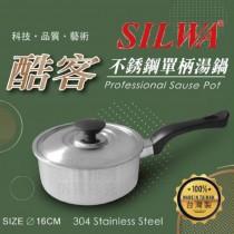 西華酷客單柄鍋 泡麵鍋 牛奶鍋 燉 煮粥 煲湯 台灣製 輕巧