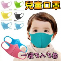 現貨買一送一/日系兒童防蟎 兒童口罩 [一包3入裝] 日韓明星同款 3D立體構造 一體成型 超彈性設計 騎機車 外出旅遊必備