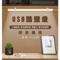 USB酷壁燈 暖光 自然光 白光 LED燈 USB壁燈 護眼 夜燈 檯燈 工作燈